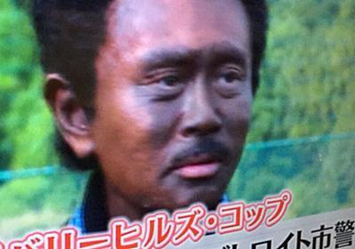 """""""【人種差別】「ガキの使い!絶対に笑ってはいけない〜 」で黒塗りフェイス。アフリカ系から失望の声""""にコメントしても消されないまとめ。 - Togetter"""