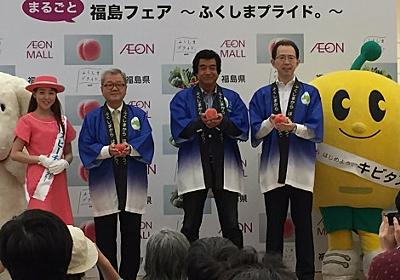 藤岡弘、が福島県の食を堪能 ご当地の桃「あかつき」に舌鼓