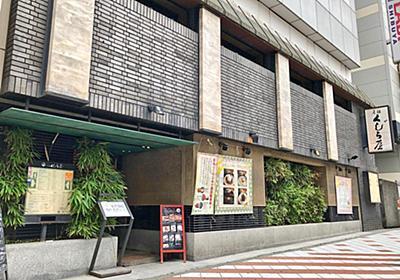 渋谷で70年 老舗「元祖くじら屋」が創業地での営業をいったん終了へ - シブヤ経済新聞