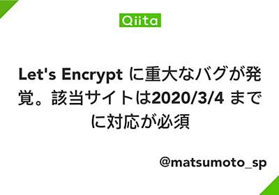 Let's Encrypt に重大なバグが発覚。該当サイトは2020/3/4 までに対応が必須 - Qiita