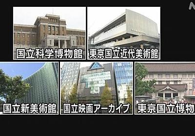 東京都 博物館など国立施設の再開前に 文化庁に休館継続を要請   新型コロナウイルス   NHKニュース