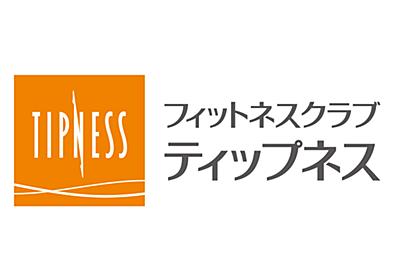 【ティップネス】フィットネスクラブ・ジム・スポーツクラブをはじめるならティップネス