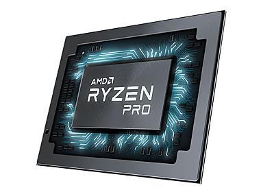 AMD、Vega GPU搭載のモバイル向けCPU「Ryzen Pro 3000」シリーズ - PC Watch