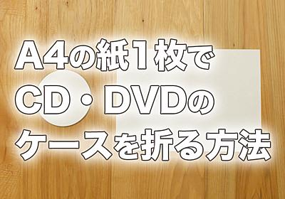 A4の紙1枚でCDやDVDの簡易ケースを折って作る方法
