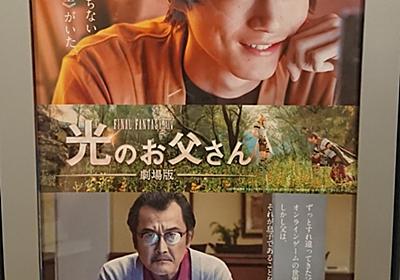 映画「 #劇場版ファイナルファンタジーXIV #光のお父さん 」 観た(ネタバレ注意) - AQM