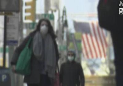 マスク「不要」から一転「着用を」 米機関が見解を修正 | NHKニュース
