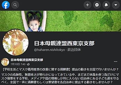 日本母親連盟が「子どもへのマスク強要反対」で文書提出運動を呼びかけ | ハーバー・ビジネス・オンライン