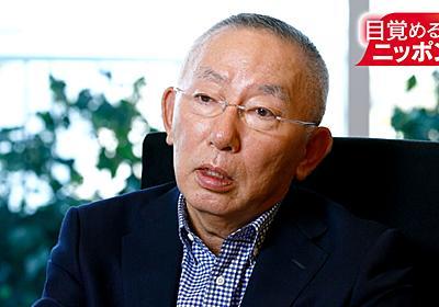 柳井正氏の怒り 「このままでは日本は滅びる」:日経ビジネス電子版