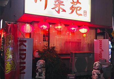 川菜苑:大崎広小路 - 1・1・1でほろ酔い気分。