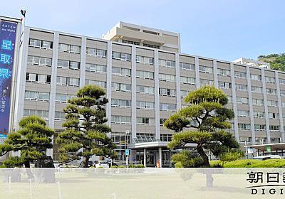 魅力度40位、鳥取知事「大したことない」 むしろ最下位の方が…:朝日新聞デジタル