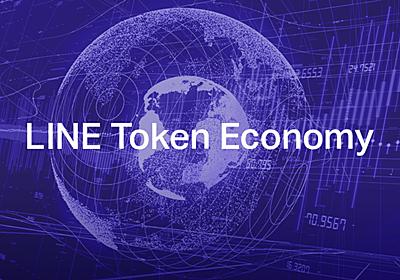 【コーポレート】「LINE Token Economy」構想を発表。独自のブロックチェーンネットワーク「LINK Chain」を基盤とした「LINKエコシステム」及び、汎用コイン「LINK Point」と「LINK」を公開 | LINE Corporation | ニュース