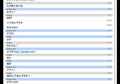 橋本商会 » skype-socket-gatewayを作った