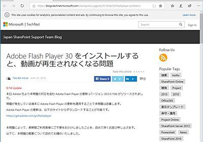 Windows 7+IE 11環境で動画を再生できない問題、「Flash Player 30」最新版で解決 - 窓の杜