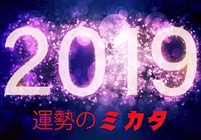 2019年の運勢のミカタ(12星座別占い) | 【無料占い】開運|新365日誕生日占い.com