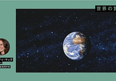 膨張を続ける宇宙はどのようにして「終わり」のときを迎えるのか | 待望の邦訳本が刊行 人気の理論宇宙物理学者の予測