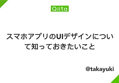 スマホアプリのUIデザインについて知っておきたいこと - Qiita