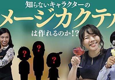 【検証】知らないキャラクターの「イメージカクテル」は作れるか!?   オモコロ
