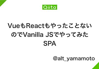 VueもReactもやったことないのでVanilla JSでやってみたSPA - Qiita