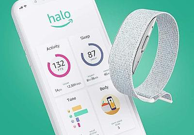 Amazonが発表したヘルストラッカー「halo」にはディスプレイがない! | ギズモード・ジャパン