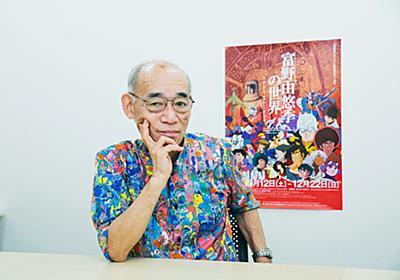 「アムロ父子の確執は創作ではなかった」 40周年『ガンダム』富野由悠季監督が語る戦争のリアル | 朝日新聞デジタル&M(アンド・エム)