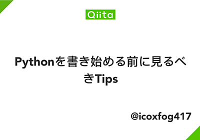 Pythonを書き始める前に見るべきTips - Qiita