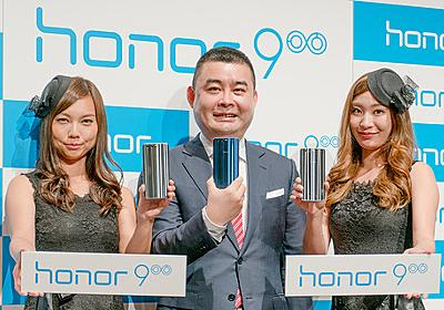 本日発売!ファーウェイのダブルレンズカメラ搭載SIMフリースマホ「honor 9」をじっくりと写真と動画で紹介――オンライン専売の「HUAWEI P10」とも言える高性能が魅力【レポート】 - S-MAX