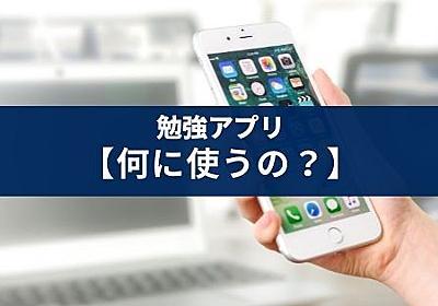 【勉強アプリの上手な使い方】スマホ・タブレットを使った学習 | Appスマポ