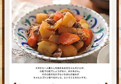 """栗原はるみさんや飯島奈美さん、小林カツ代さんなど、ネットで見られる""""料理のプロ""""のレシピ - はてなニュース"""