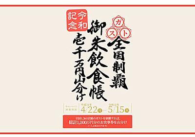 ガスト「24日で全国1361店舗まわれば1000万円山分け」企画を中止して謝罪 「事実上不可能」と批判の声 - ねとらぼ