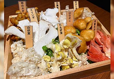 20種類以上のキノコを思う存分堪能できる上野の『キノコ鍋専門店』がアツい「どれも美味しい」 - Togetter