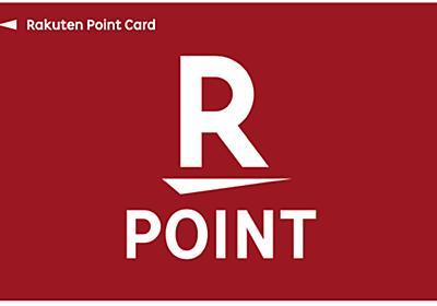 知らないことだらけ!?楽天ポイントカードで貯めた「楽天ポイント」の賢い使い方 @DIME アットダイム