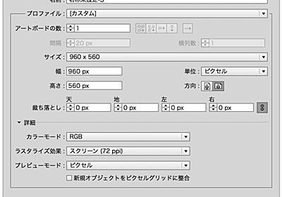 IllustratorでWeb向け、ピクセルベースの作業を行う上での設定(2014 完全版) - DTP Transit