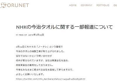 NHK番組きっかけに「ブラック工場」憶測 今治のタオル企業が否定声明 : J-CASTニュース