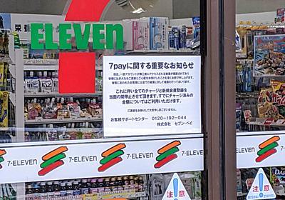 7pay事件前夜のセブン執行役が語った個人データ「統合」。店舗の1日利用者2400万人   BUSINESS INSIDER JAPAN