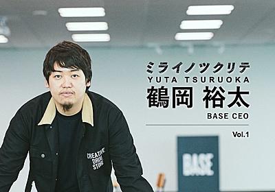 【BASE・鶴岡裕太1】コロナで急拡大、初めて感じた危機感。「頼ってきた人を裏切れない」 | Business Insider Japan