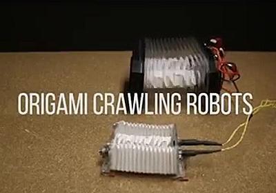 イリノイ大の学生チーム、「折り紙」と「ミミズ」にインスパイアされたロボットを開発 | fabcross