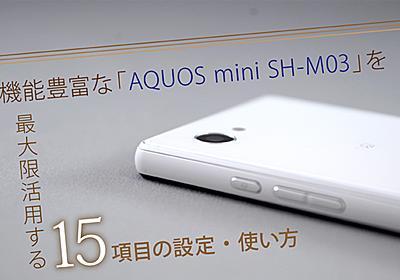 機能豊富な「AQUOS mini SH-M03」を最大限活用する15項目の設定・使い方 - モバレコ