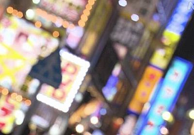 歌舞伎町など繁華街の関係者 新型コロナ感染増 東京 新宿区   NHKニュース
