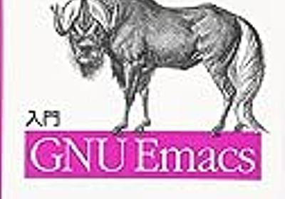 emacs 26.1 リリースってことで Mac 用 inline patch を試してみた - Plamo Linux 日記