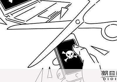 (耕論)サイト遮断と言うけど 赤松健さん、宍戸常寿さん、別所直哉さん:朝日新聞デジタル