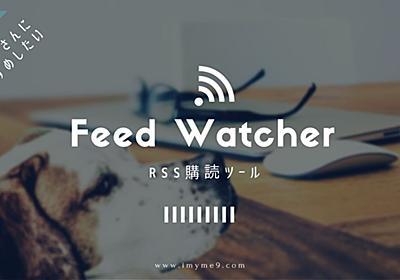 ブロガーさんにうれしい!! RSS購読ツール「Feed Watcher」が便利すぎるのでご紹介します !! - あいまいみーのきたろぐ