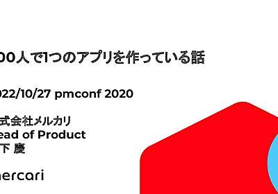 500人で1つのアプリを作っている話 - #pmconf2020 発表資料 - Speaker Deck
