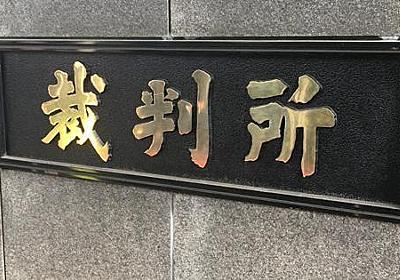 賃貸物件の「追い出し条項」 一部違法判決 大阪地裁 - 毎日新聞