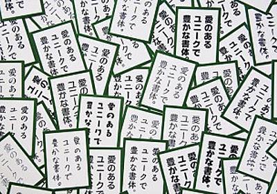 48枚の札ごとに使用書体が異なる「フォントかるた」の販売がスタート - デザインってオモシロイ -MdN Design Interactive-