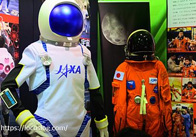 【JAXA筑波宇宙センター】0円スポットなのにダイナミックでうれしい【茨城つくば】