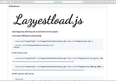 これならすごく簡単!ページを高速に表示させるLazy Loadを実装できる超軽量ライブラリ -Lazyestload.js | コリス