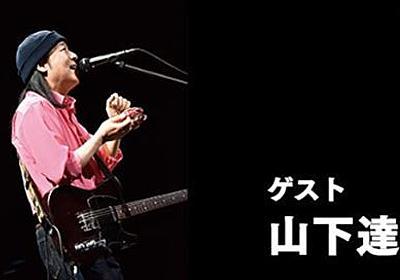 山下達郎と松尾潔 90年代R&Bを語る