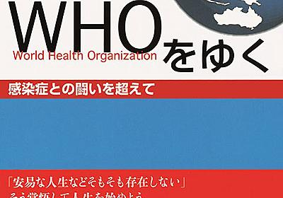 WHOをゆく | 書籍詳細 | 書籍 | 医学書院