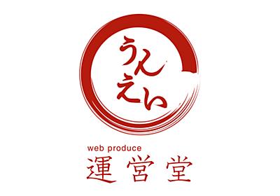 サイト運営でよくある、笑えるような笑えない話トップ7 – Webマーケティング | 運営堂