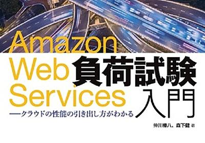 Amazon Web Services負荷試験入門――クラウドの性能の引き出し方がわかる:書籍案内|技術評論社